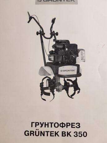 Грунтофрез  GRUNTEK BK-350
