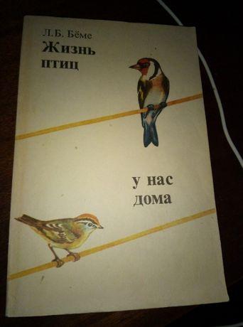 """Л. Б. Бёме """"Жизнь птиц у нас дома"""""""