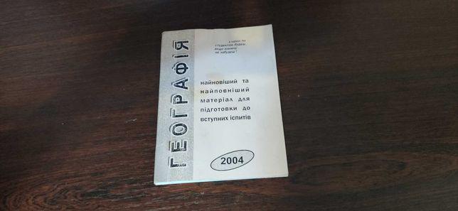 Географія для підготовки до вступних іспитів 2004