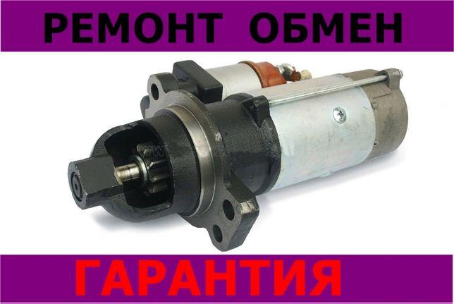 Ремонт стартера генератора КамАЗ, МАЗ, МТЗ, ЮМЗ, ЯМЗ НИВА ДОН