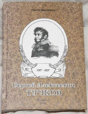 Книга Сергей Алексеевич Тучков Измаил градоначальник генерал от автора