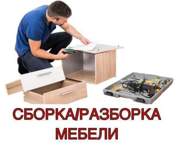 Сборка Разборка Разобрать мебель