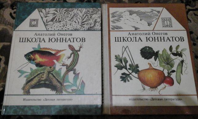 Детская литература.Школа Юнатов.Твой огород.Анатолий Онегов