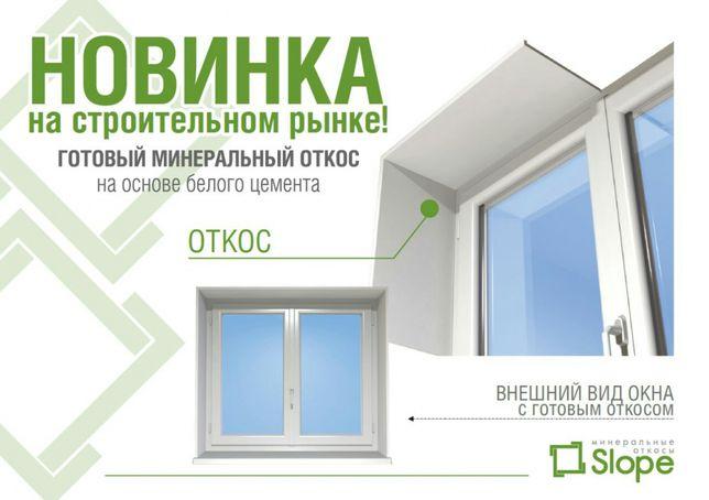 Откосы на окна заказать. Минеральные откосы. Не требуют шпатлевания!