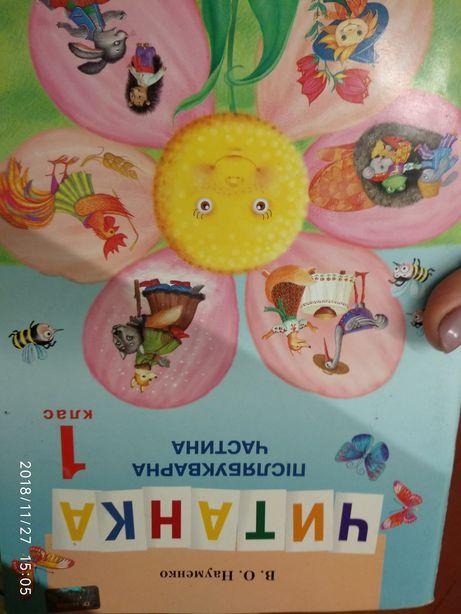 Читанка 1кл Науменко Укр.м. Захарійчук
