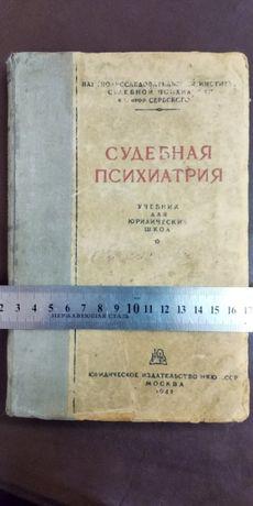 судебная психиатрия 1941 год (Бунеева и Фейнберг)