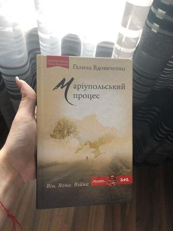 """Галина вдовиченко -""""Маріупольський процес»"""