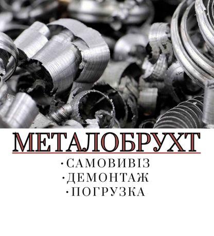 Металолом,  металобрухт, лом, метал, залізо