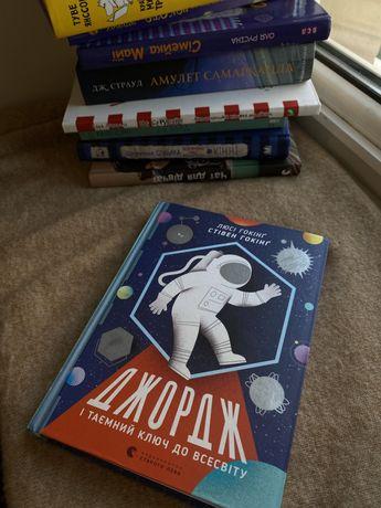 Книга «Джордж і таємний ключ до Всесвіту» Стівен Гокінґ новая!