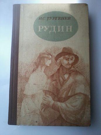 """И. Тургенев: """"Рудин""""."""