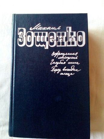 М.Зощенко. Произведения.