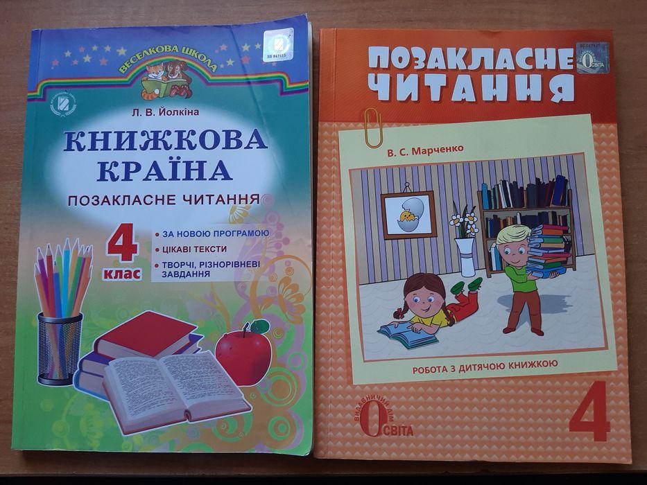 Книги шкільні Радомышль - изображение 1