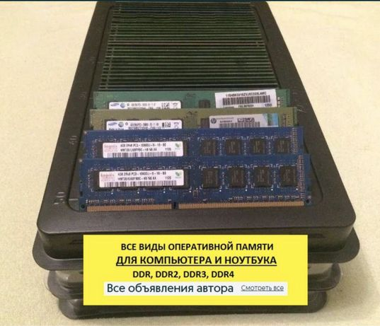 4Gb DDR3 Память 4Гб для INTEL/AMD Гарантия!!!