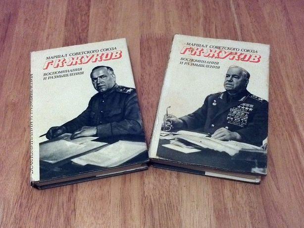 Г. К. Жуков Воспоминания и размышления. 2 тома, с фото. 1975 г.