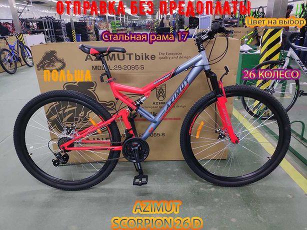 Велосипед Двухподвесный Azimut Скорпион 26D Рама 17Серо - Красный