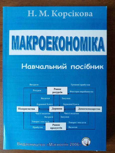 Макроекономіка Н.М.Корсікова, навчальний посібник, підручник