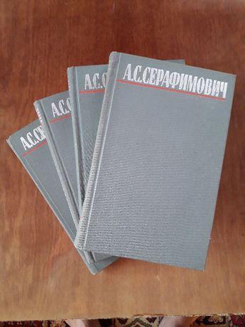 Серафимович А.С., Собрание сочинений в 4-х томах