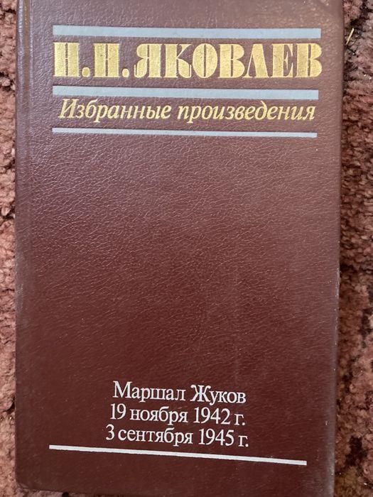 Н.Яковлев. Маршал Жуков Черкассы - изображение 1