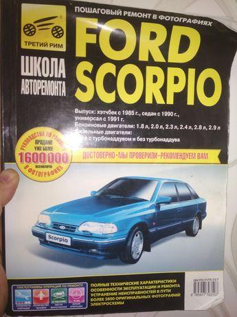 Книга по ремонту и эксплуатации Ford Scorpio