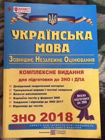Українська мова, підготовка до зно і дпа, Олена Білецька