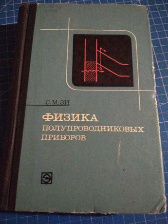 Продам физика полупроводниковых приборов С. М. Зи