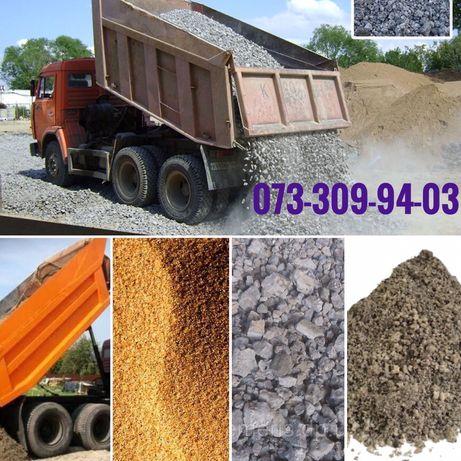 Зил Камаз доставка песка, шлака, щебня 5-10 тонн вывоз строй мусора