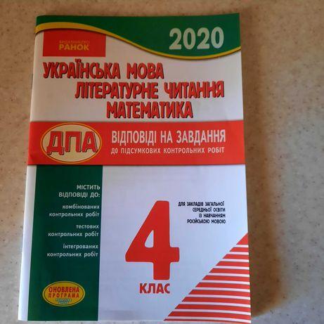 Продам ДПА 2020 4клас Відповіді на завдання