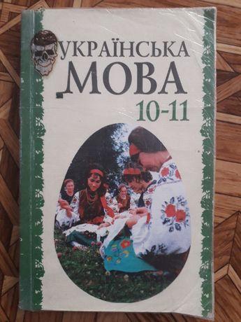 Книга Українська мова 10-11 класи О.М. Бєляєв, Л.М. Симоненкова, Л.В.