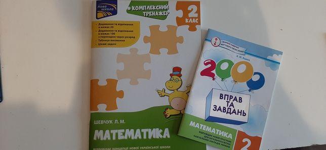 Математика 2 клас. Нові.