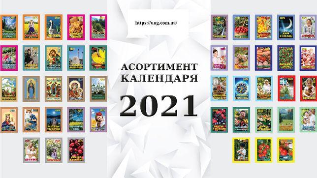 Отрывной календарь комплект 5 штук на 2021 год за 30 грн