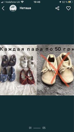 Туфельки,обувь на девочку 18 размер(12 см)