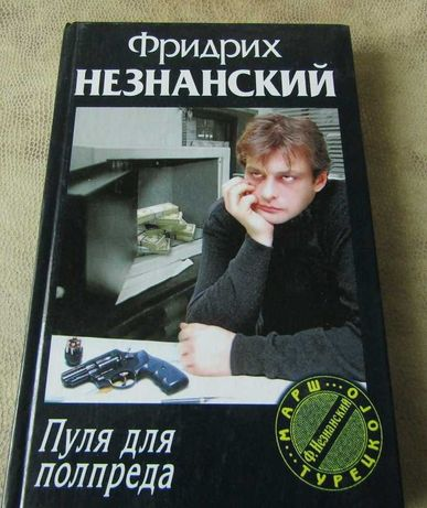 Ф Незнанский детективы