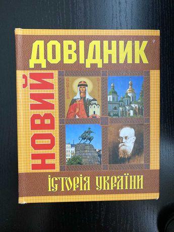Книга Історія України. Новий довідник 2006