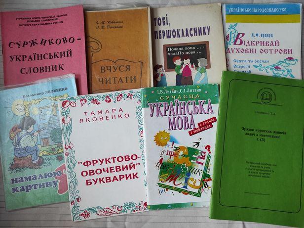 Посібники для початкові клас українська мова математика вірші сценарії