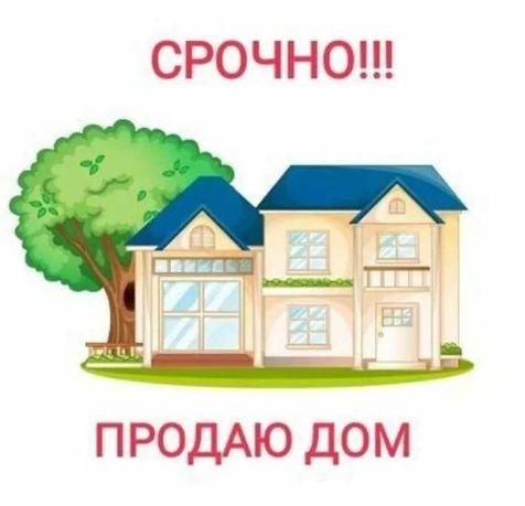 Продам дом со всеми удобствами