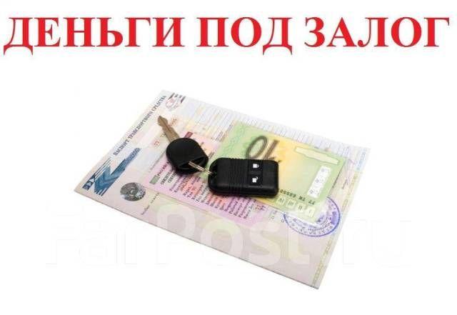 Деньги под залог выкуп займ ипотека перекредитование микрозайм помощь