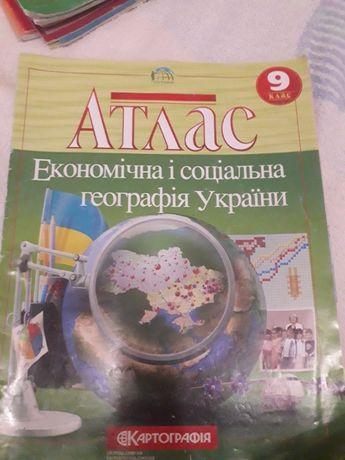 Атлас география 7, 8, 9 класс