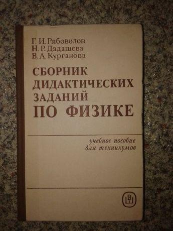 Сборник дидактических заданий по физике: Учебное пособие, Г.Рябоволов