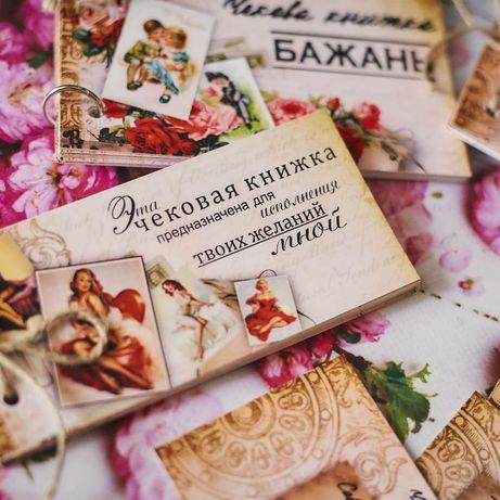 Чековая книжка желаний Подарок