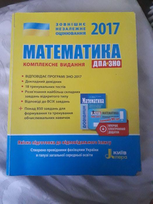 Сборник математики +подарок Мариуполь - изображение 1