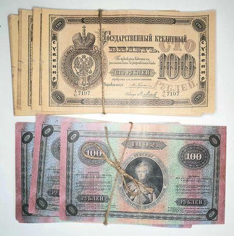 """Сувенир """"Царские 100 рублей"""" 40 шт/пачка"""