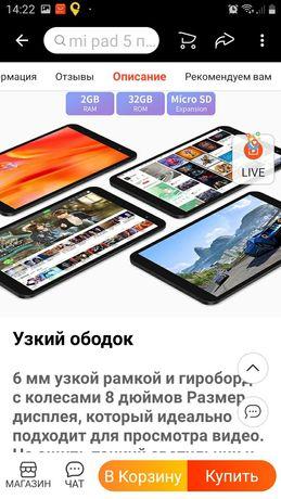 "Планшет teclast P80 новый 8"" 2 ГБ оперативной 32 ГБ android 10"