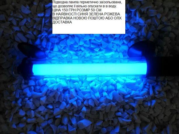 Лампа Підводна світло Освітлення  акваріум акваріумна  для рослин