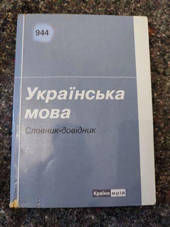 Українська мова, словник-довідник