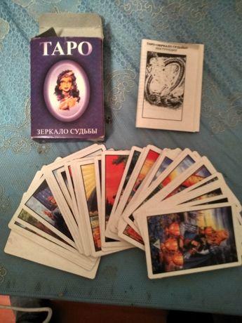 Таро,гадальные и обычные карты новые.