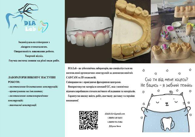 Зуботехнічна лабораторія запрошує лікарів-стоматологів до співпраці