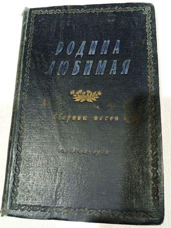 "Книга Сборник песен""Родина любимая"",1952 року."