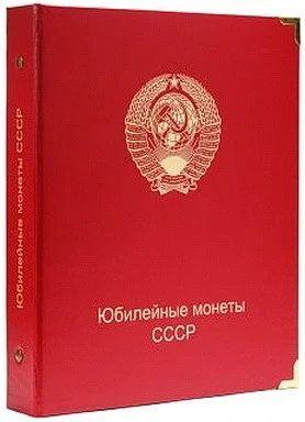 Альбом Коллекционеръ для юбилейных монет CCCР