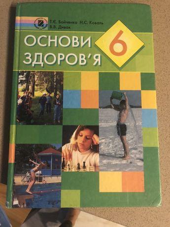 Основы здоровья 6 класс