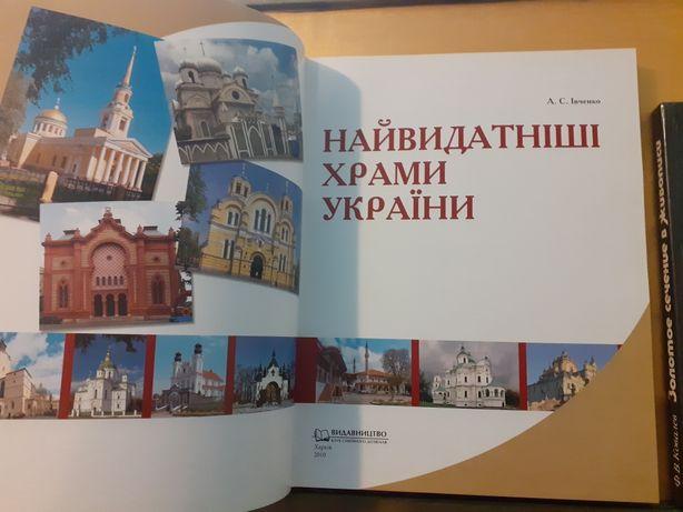 Храмы Украины